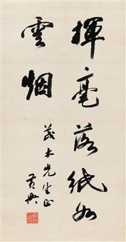 行書七言句 Calligraphy in Running Script