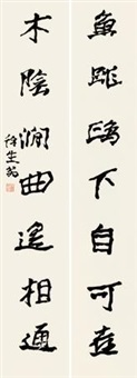 行书七言 对联 (couplet) by xu shengweng
