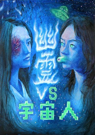 yurei vs uchujin by makoto aida