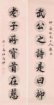 楷书七言 对联片 (calligraphy in regular script) (couplet) by jiang zhiyin