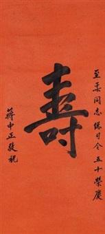 楷书「寿」 by jiang zhongzheng