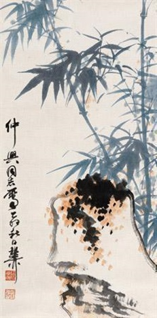 竹石图 (bamboo and stone) by xie zhiliu