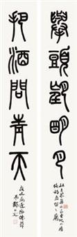 篆书五言联 对联 (couplet) by deng erya