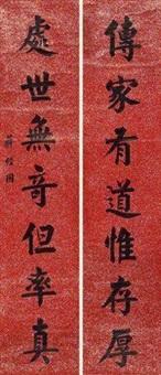 书法对联 (couplet) by jiang jingguo
