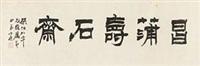 """隶书""""昌蒲寿石斋"""" by xu sangeng"""