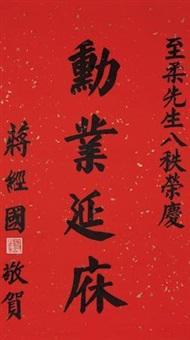 楷书「勋业延庥」 by jiang jingguo