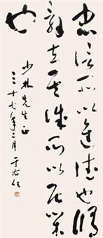 书法 by yu youren