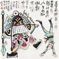 大将与小卒 by liao bingxiong