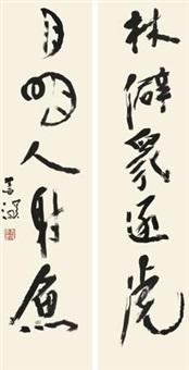 行草对联 (couplet) by yang shanshen