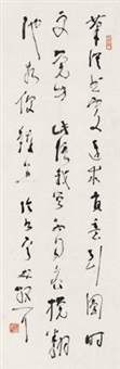 "草书""论书一首"" by lin sanzhi"