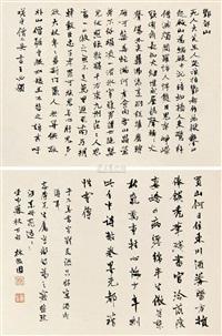 致徐志摩诗 (七帧选二) (7 works) by lin huiyin