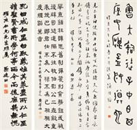 书法 四屏镜心 水墨纸本 (in 4 parts) by liang hancao