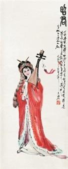 昭君 by liu yuyi
