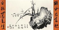 兰石图 红底对联 (zhongtang + couplet) by yang shanshen