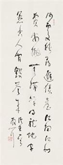 """草书""""论画一首"""" by lin sanzhi"""