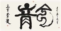 calligraphy by li ling