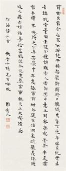 书法《打油诗二首》 by zhou zuoren
