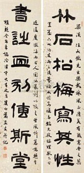 隶书对联 (couplet) by xiao zhongyou