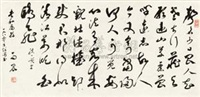 书法 by jia zhen