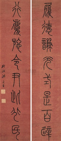 篆书八言联 calligraphy couplet by hong liangji