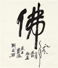 书法 镜片 水墨纸本 by liu wenxi