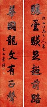 书法对联 (couplet) by chong qi