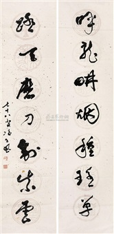 calligraphy in running script (couplet) by ling zifeng