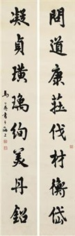 行书八言联 (couplet) by ma gongyu