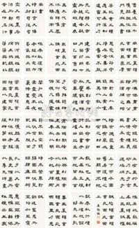 隶书临汉碑 (album w/18 works) by lin zhimian