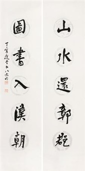 书法对联 (couplet) by rao zongyi