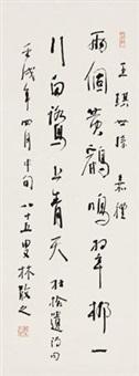 草书《杜拾遗诗句》 by lin sanzhi