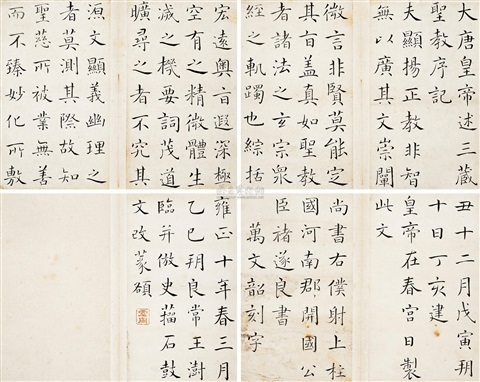 临圣教序 册 (二十五开) calligraphy album w25 works by wang shu