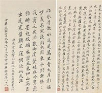 书法 (二件) (2 works, various sizes) by xu shiying