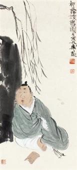 柳荫读书图 by xu lele