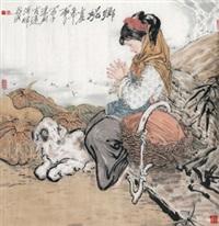 乡妮 by li yongwen