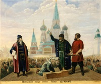 pardon before execution by serguei sobolev