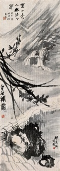 幽兰泉石图 (orchids fountain and rocks) by shao yixuan, zhang daqian and qi baishi