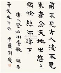 liu fu calligraphy by liu fu