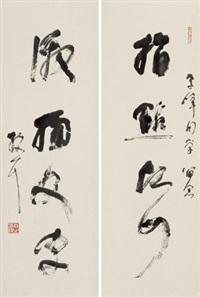 草书四言对联 (couplet) by lin sanzhi
