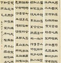 隶书 (in 4 parts) by xi gang