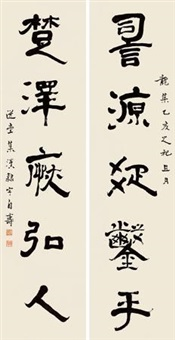 书联 (couplet) by rao zongyi