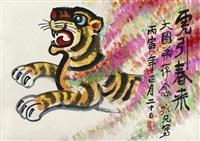 tiger by liao bingzhi