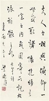 书法 立轴 水墨纸本 by liang shuming