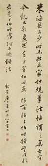 书法 by liang shanzhou