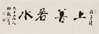 """行书""""上善若水"""" by lin sanzhi"""