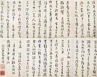 草书 册 (二十四开) (calligraphy) (album w/24 works) by liu yiming