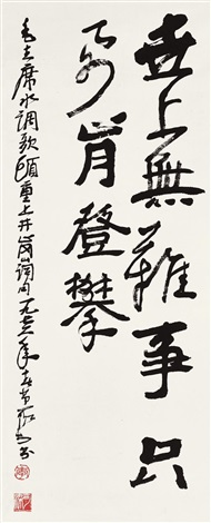 書法世上無難事calligraphy by li keran