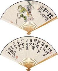 秋江 (recto-verso) by han wu