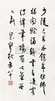 书法 by liang shiqiu