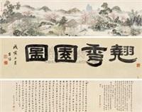 翘秀园图 (landscape) by luo chen